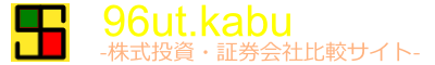 web | 株式・証券会社比較情報サイト 96ut.kabu