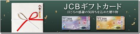 jcb_gift_card