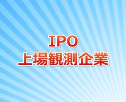IPO上場観測企業