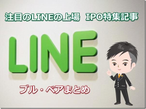 lineipo3
