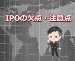 IPOの欠点・注意点