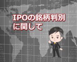 IPO銘柄判別