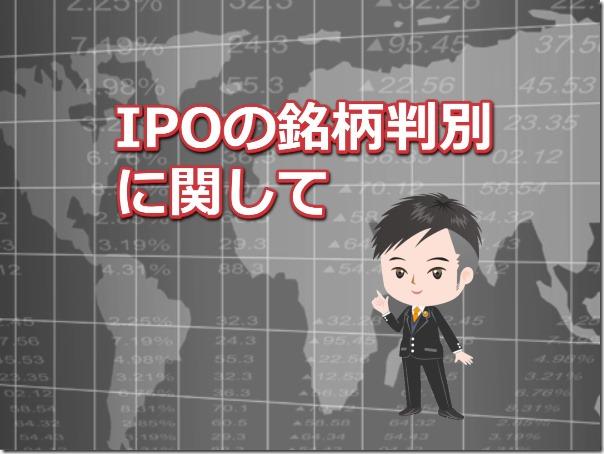 IPO銘柄選別