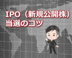 IPO当選のコツ