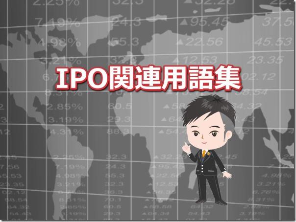 IPO関連用語集