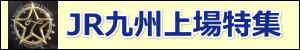 JR九州IPO特集