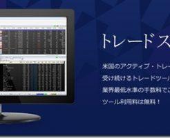 tradestation_thumb.jpg