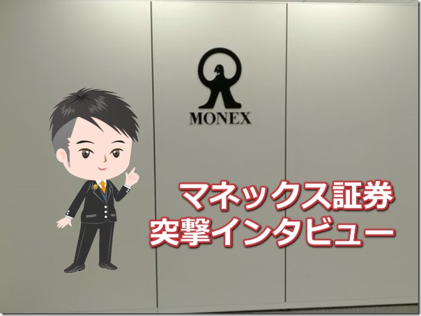 monexinterview1