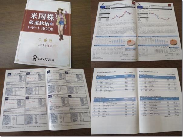 monexreportbook