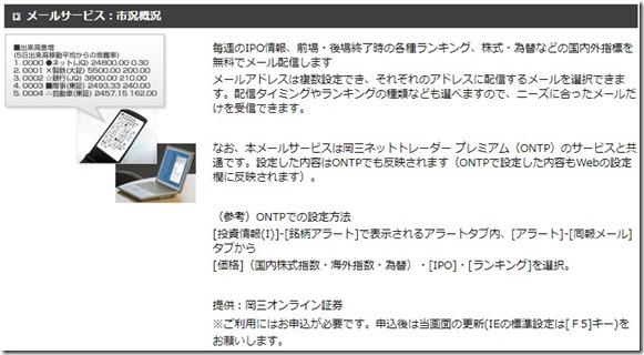 メールサービス設定画面