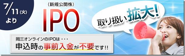 岡三オンライン証券IPO取扱拡大