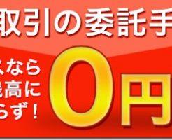 nikkoshinyou0en_thumb.jpg
