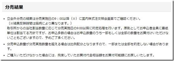 nomura_bunbai_time2