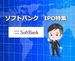 softbank_ipologo.jpg