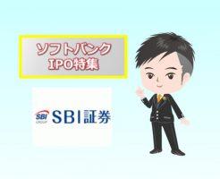 softbankipo_sbi.jpg