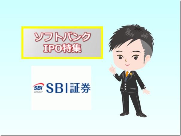 softbankipo_sbi