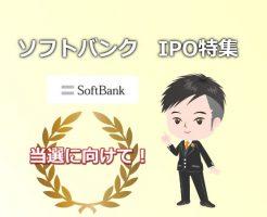 softbankipo_tousen.jpg