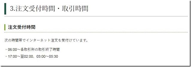 matsui_shinyoutime