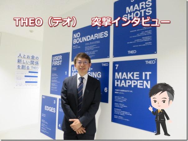 theo_interview_start