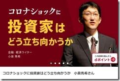 nikko_dpoint3