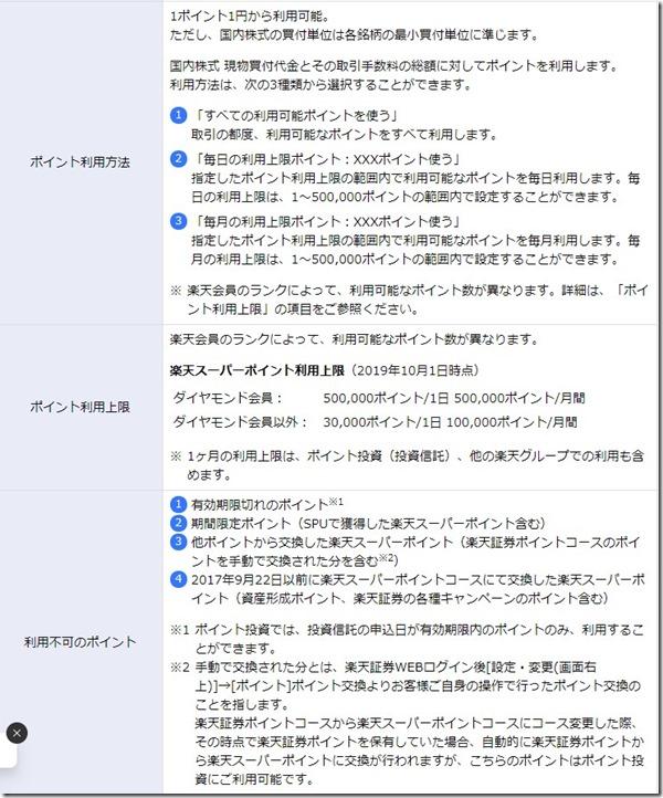rakutenxpoint_kabu2