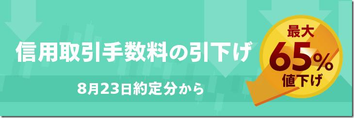 monex_shinyoufee_202108